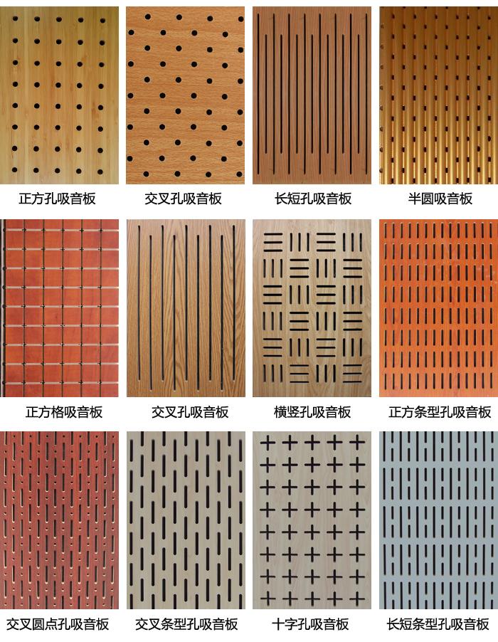 木质孔型吸音板造型