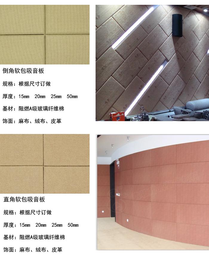 布艺软包吸音板造型.jpg